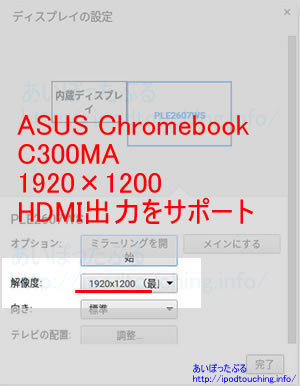 Chromebook C300MAディスプレイ設定