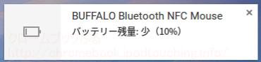 Bluetooth機器バッテリ残量警告ポップアップchromebook