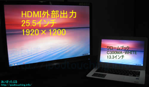 Chromebook C300MAをHDMI出力1920×1200