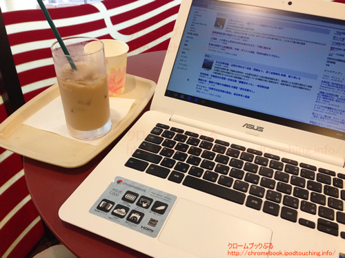 chromebook C300MA-white使用2か月2