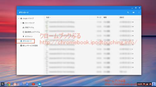 chromebookダウンロードフォルダ外観