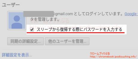 chromebookスリープから復帰する際にパスワードを入力する設定