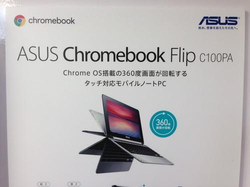 Chromebook Flip C100PAポスター