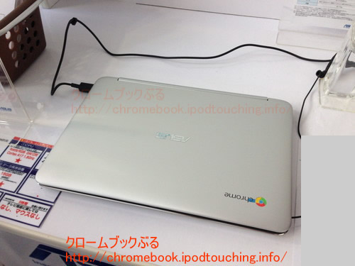 Chromebook Flip C100PA蓋画面部分を閉じた外観