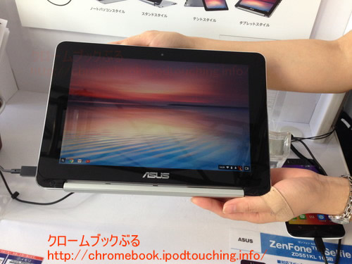 Chromebook Flip C100PAタブレットで両手に持つ