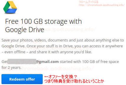 Googleドライブ特典Redeem offer