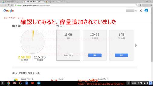 Googleドライブ容量追加