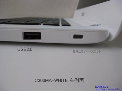Chromebook C300MAのUSB2.0ポート