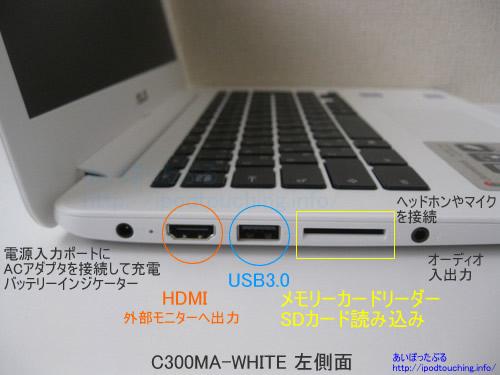 C300MA充電、HDMI、USB3.0、SDカードリーダー、ヘッドホンジャック