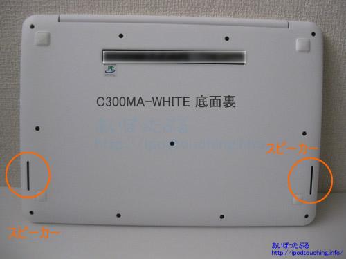 Chromebook C300MAステレオスピーカー