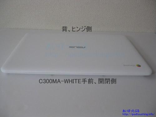 Chromebook C300MA外観3