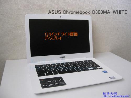 Chromebook C300MA外観5