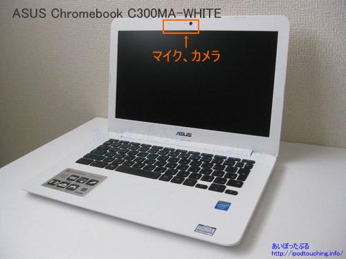 Chromebook C300MA外観6