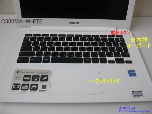 Chromebook C300MA外観7