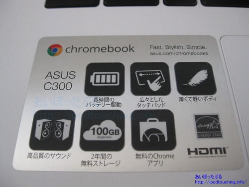 Chromebook C300MA特徴シール