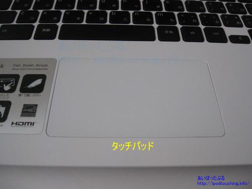 Chromebook C300MAタッチパッド