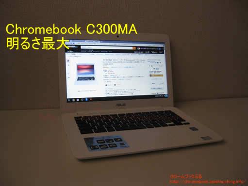 Chromebook C300ma 明るさ最大