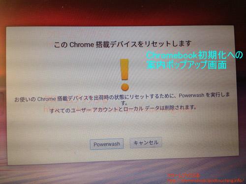 Chromebook初期化ポップアップpowerwash