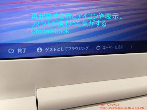Chromebookアイコンや表示、フォントが変わった?