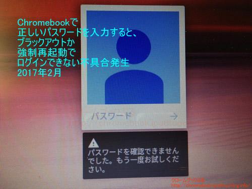 Chromebookパスワードを確認できませんでしたポップアップ