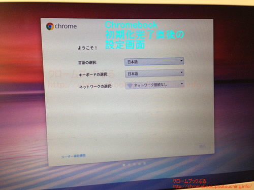 Chromebook初期化直後の設定画面